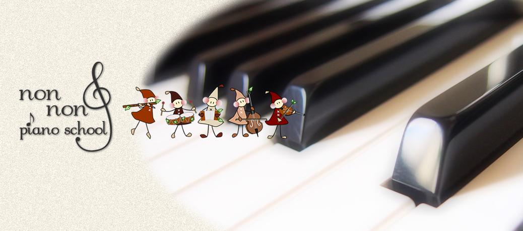 音楽がもっと好きになる「やさしいピアノ教室」