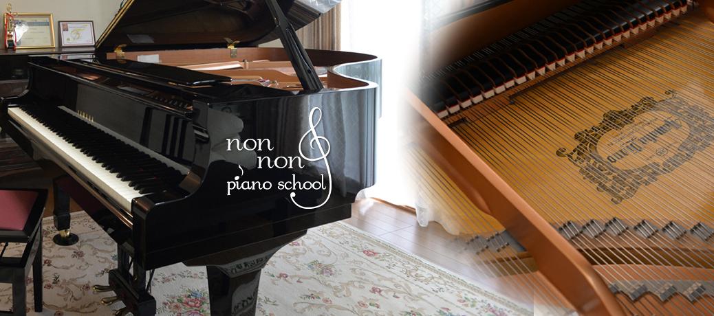 グランドピアノのプライベートレッスン