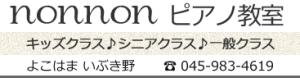 nonnon_piano_school